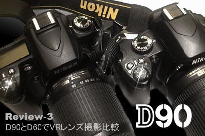 Nikon「D90」と「D60」でVRレンズ撮影比較:モニター日記-3