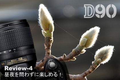 Nikon「D90」があると昼夜を問わずに楽しめる!:モニター日記-4