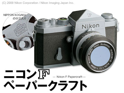 名機、ニコン「F」がペーパークラフトで復活!