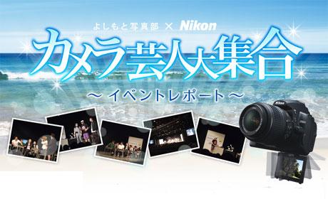 よしもと写真部×Nikonの夢のコラボ「よしもと写真部×Nikon カメラ芸人大集合」がスタート