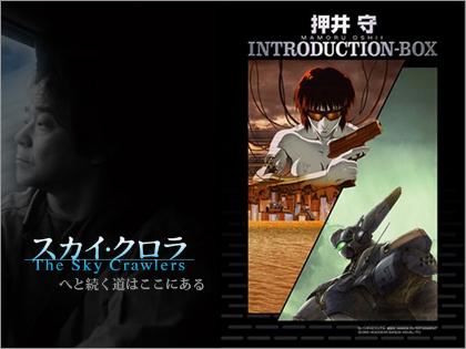 「押井 守 INTRODUCTION-BOX」期間限定生産で登場!