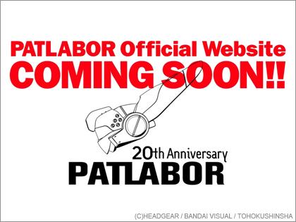 「機動警察パトレイバー」が20周年! 公式サイトが再起動っす