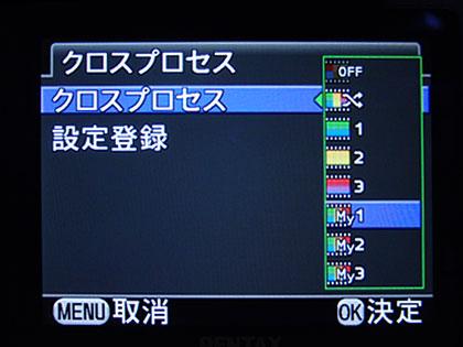 PENTAX「K-5」の「クロスプロセス」撮影機能が進化した