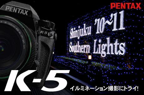 PENTAX「K-5」で夜景(イルミネーション)撮影に挑戦!手ブレ補正の威力を見よ