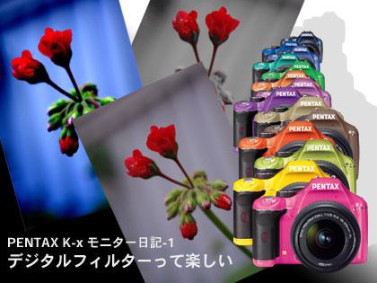 PENTAX「K-x」のデジタルフィルターって楽しい!!(モニター日記-1)
