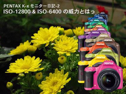 PENTAX「K-x」、ISO-6400 & ISO-12800の威力とはっ(モニター日記-2)