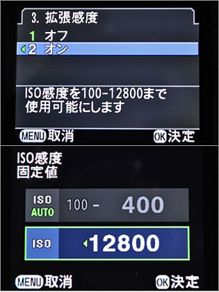 「PENTAX K-x」ISO-12800は「拡張感度」なのだ