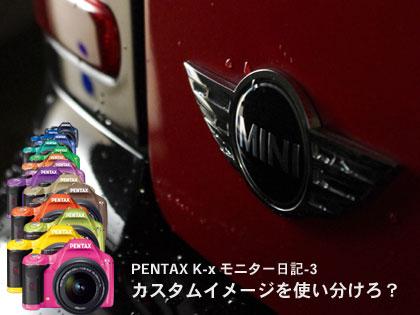 PENTAX「K-x」、カスタムイメージを使い分けろ?(モニター日記-3)