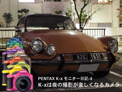 PENTAX「K-x」は夜の撮影が楽しくなるカメラ(モニター日記-4)