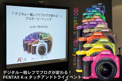 PENTAX「K-x」タッチ&トライイベントに参加!