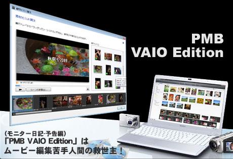 「PMB VAIO Edition」はムービー編集苦手人間の救世主!(モニター日記-予告編)