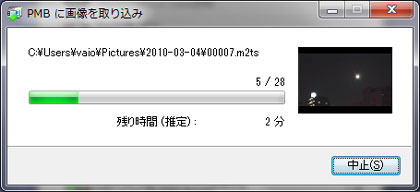 「PMB VAIO Edition」なら3ステップでショートムービーもディスクも!(モニター日記)