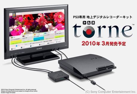 「torne(トルネ)」でPS3で地デジの視聴・録画が可能に!