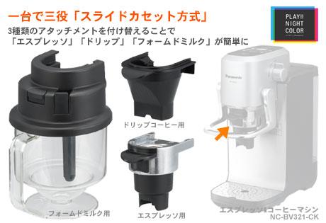 本格的な珈琲を自宅で!通も唸る家庭用コーヒーマシン「NC-BV321-CK」登場