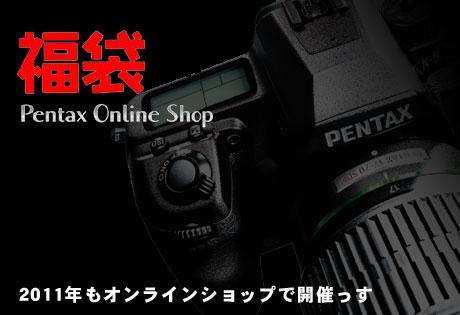 ペンタックスオンラインショップ(Pentax Online Shop)でも恒例の福袋が発表されました