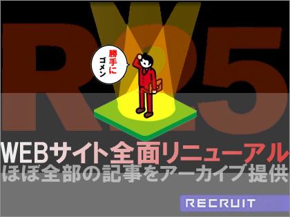 R25.jp 全面リニューアル WEB