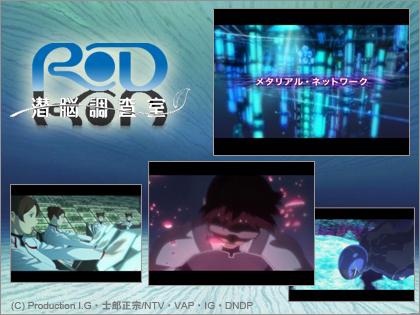 「RD 潜脳調査室」、TAF2008で流したPVを公開!