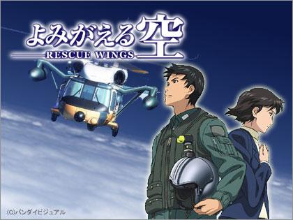空へ ~救いの翼~ RescueWings...