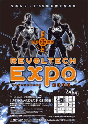 「リボルテックエキスポ'08(REVOLTECH EXPO '08)」今年も開催!