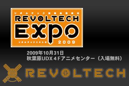 「リボルテックエキスポ'09(REVOLTECH EXPO 2009)」開催!