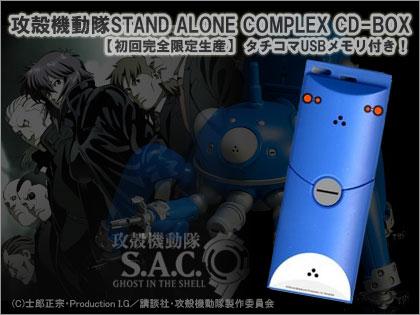 攻殻機動隊 STAND ALONE COMPLEX CD-BOX