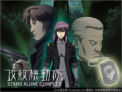 「攻殻機動隊S.A.C.TRILOGY-BOX」Blu-ray Disc BOX発売決定