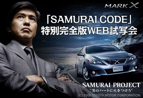 「SAMURAI CODE」の特別完全版試写会に行ってきたよん