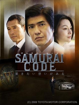 「SAMURAI CODE」のDVDが8月18日に発売になるっす