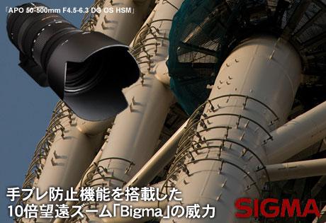 10倍望遠ズーム「APO 50-500mm F4.5-6.3 DG OS HSM」の手ブレ補正の威力とは