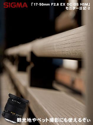 「SIGMA 17-50mm F2.8 EX DC OS HSM」モニター日記-2:観光地やペット撮影にも使えるぞぃ