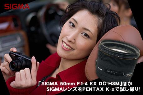 SIGMAの「50mm F1.4」と「17-70mm F2.8-4 MACRO OS」をPENTAX K-xで試し撮り!