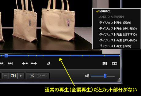 VAIO搭載アプリ「Giga Pocket Digital」は、簡単にCM飛ばし再生ができちゃう優れもの