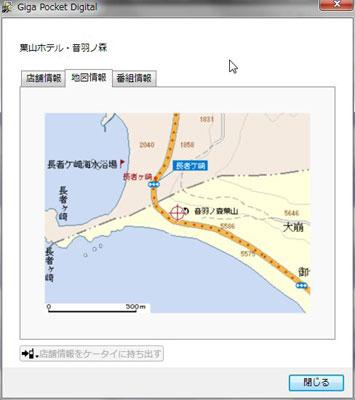 VAIO搭載アプリ「Giga Pocket Digital」フィードバックミーティング
