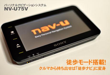 徒歩モード搭載!SONYのポータブル・ナビ「nav-u(ナブ・ユー)NV-U75V」