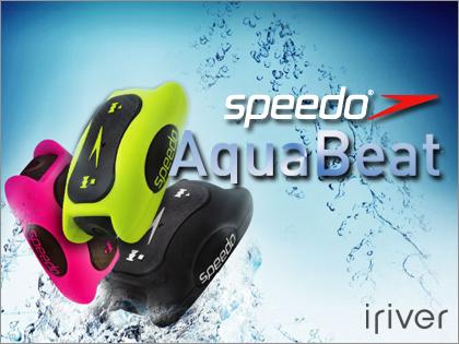 Speedo社ブランドの防水オーディオプレイヤー「Aquabeat」欲しい