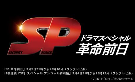 3月5日スペシャルドラマ「SP 革命前日」放送決定