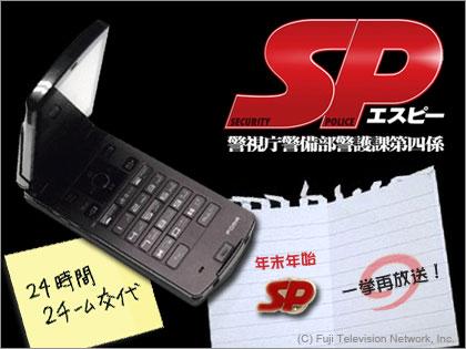 「SP(エスピー)」一挙再放送!