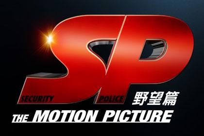 東京国際映画祭に『SP 野望篇』が特別上映作品として登場(TV版「SP」は再放送決定)