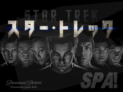 11月2日発行『SPA!』で「スター・トレック」の魅力を徹底解剖!(豪華体験版DVD付き)