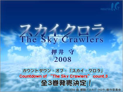 押井守監督最新作「スカイ・クロラ The Sky Crawlers」カウントダウンDVD