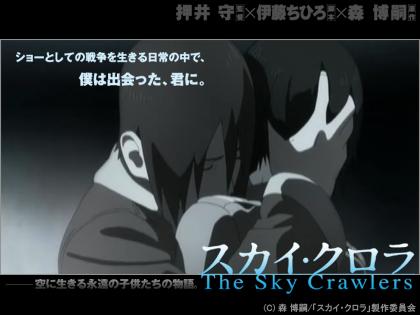 「スカイ・クロラ The Sky Crawlers」予告編(劇場用)の配信スタート