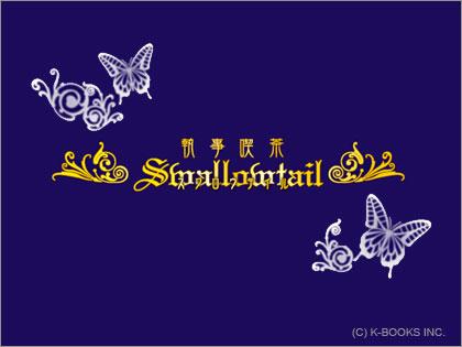 スワロウテイル Swallowtail 執事喫茶