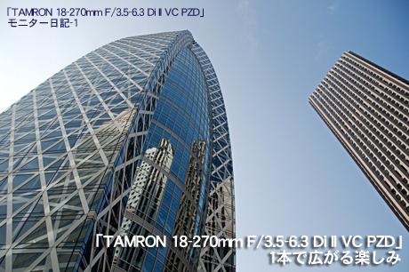 「TAMRON 18-270mm F/3.5-6.3 Di II VC PZD(Model B008)」は、レンズキットで物足りなくなった人に薦める一本