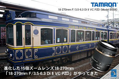 進化した18-270mm、15倍ズームレンズ「18-270mm F/3.5-6.3 Di II VC PZD(Model B008)」がやってきた