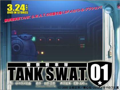 士郎正宗 TANK SWAT01 警察戦車隊