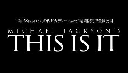 劇場映画「マイケル・ジャクソン THIS IS IT」、日本版オフィシャルサイトがオープン!