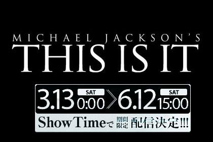 『マイケル・ジャクソン THIS IS IT』が期間限定ビデオ配信中!