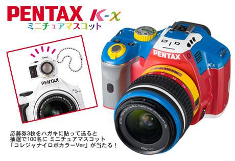 「PENTAX k-x ミニチュアマスコット(ガシャ)」が欲しい!!