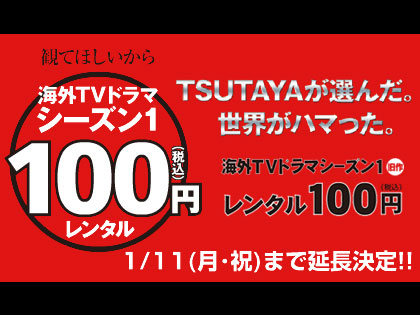TSUTAYAの「泣ける100選100円」に自転車泥棒が!