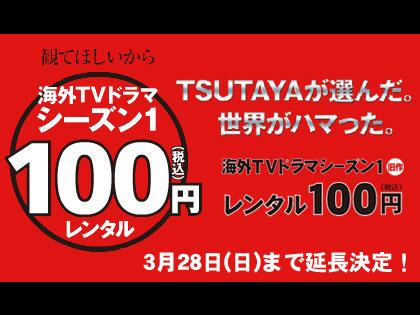 TSUTAYAの海外ドラマ100円レンタルが3月28日まで延長!!!